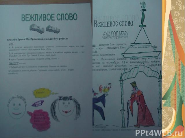 Работы учеников 4 «Б» класса