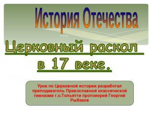 13.02.09 Урок по Церковной истории разработал преподаватель Православной классич