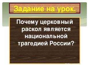 Почему церковный раскол является национальной трагедией России? Задание на урок.