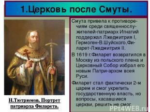 1.Церковь после Смуты. Смута привела к противоре-чиям среди священнослу-жителей-