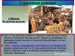 2.Церковная реформа. В сер.17 в.в русских книгах и обрядах накопилось много ошиб