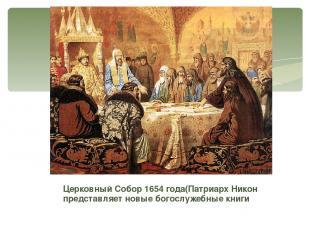 Церковный Собор 1654 года(Патриарх Никон представляет новые богослужебные книги