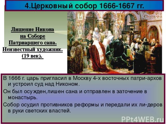 4.Церковный собор 1666-1667 гг. В 1666 г. царь пригласил в Москву 4-х восточных патри-архов и устроил суд над Никоном. Он был осужден,лишен сана и отправлен в заточение в монастырь. Собор осудил противников реформы и передали их ли-деров в руки свет…