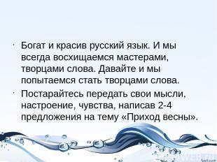Богат и красив русский язык. И мы всегда восхищаемся мастерами, творцами слова.