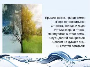 Пришла весна, кричит зиме: «Пора остановиться» От снега, холода и льда Устали зв