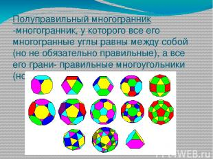 Полуправильный многогранник -многогранник, у которого все его многогранные углы