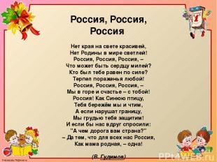 Россия, Россия, Россия Нет края на свете красивей, Нет Родины в мире светлей! Ро