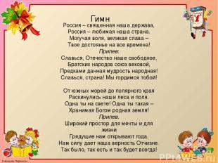 Россия – священная наша держава, Россия – любимая наша страна. Могучая воля, вел