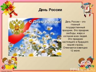 День России – это главный государственный праздник. Это праздник свободы, мира и
