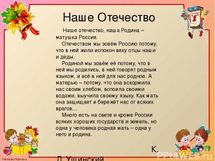 Наше Отечество Наше отечество, наша Родина – матушка Россия. Отечеством мы зовём