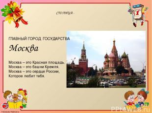 СТОЛИЦА - ГЛАВНЫЙ ГОРОД ГОСУДАРСТВА Москва Москва – это Красная площадь. Москва