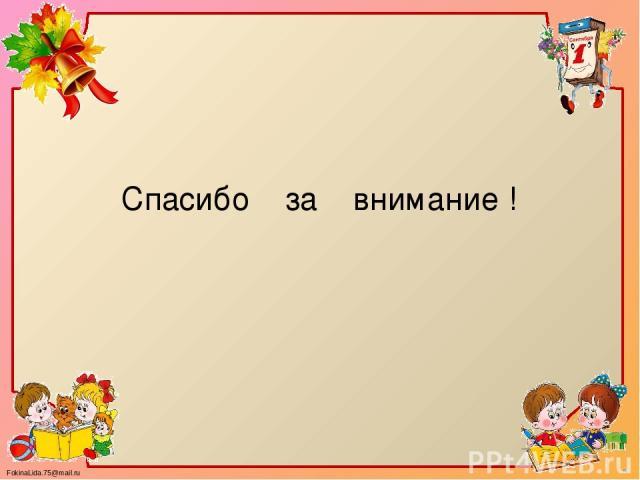 Спасибо за внимание ! FokinaLida.75@mail.ru