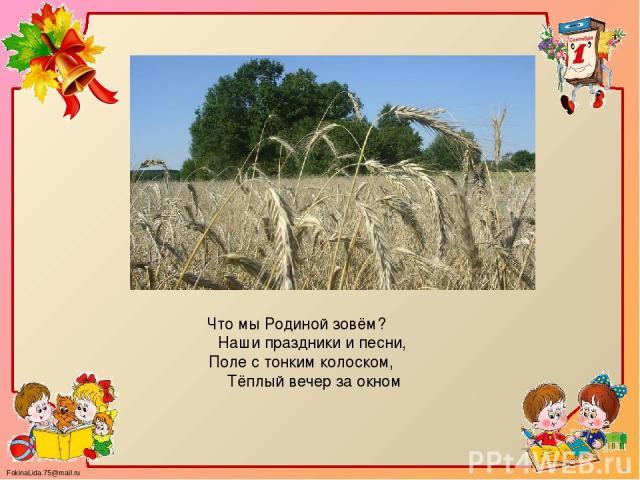Что мы Родиной зовём? Наши праздники и песни, Поле с тонким колоском, Тёплый вечер за окном FokinaLida.75@mail.ru