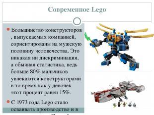 Современное Lego Большинствоконструкторов, выпускаемых компанией, сориентирован