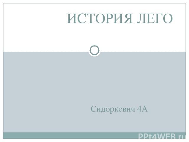 Сидоркевич 4А ИСТОРИЯ ЛЕГО