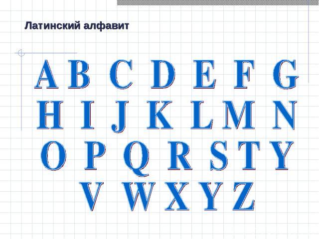 Латинский алфавит