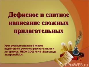 Дефисное и слитное написание сложных прилагательных Урок русского языка в 6 клас