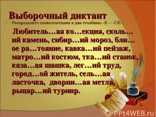 Выборочный диктант Распределите словосочетания в два столбика: -К- - -СК- Любите