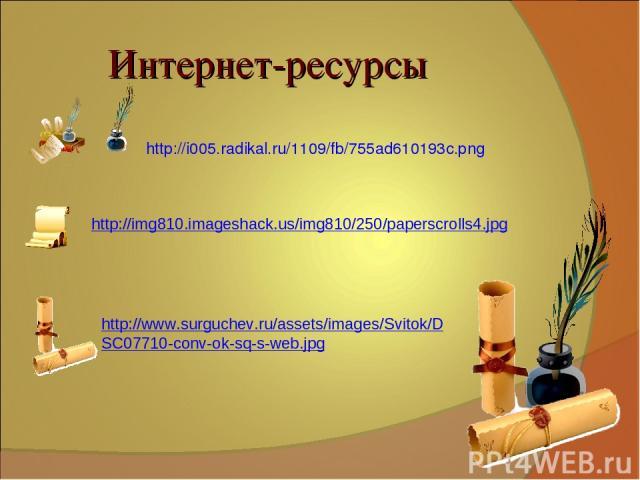 Интернет-ресурсы http://i005.radikal.ru/1109/fb/755ad610193c.png http://www.surguchev.ru/assets/images/Svitok/DSC07710-conv-ok-sq-s-web.jpg http://img810.imageshack.us/img810/250/paperscrolls4.jpg