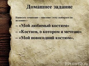 Домашнее задание Написать сочинение – описание (тему выбираем по желанию) : – «М