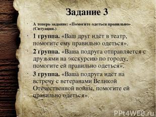 Задание 3 А теперь задание: «Помогите одеться правильно» (Ситуации.) 1 группа.«