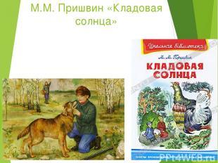 М.М. Пришвин «Кладовая солнца»