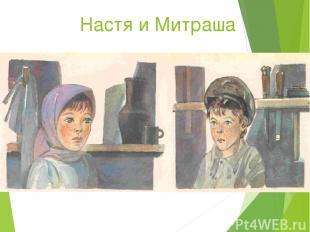 Настя и Митраша