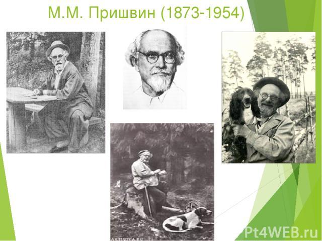 М.М. Пришвин (1873-1954)