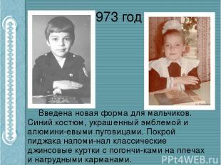 1973 год Введена новая форма для мальчиков. Синий костюм, украшенный эмблемой и