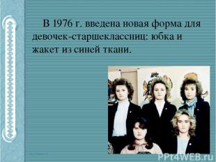 В 1976 г. введена новая форма для девочек-старшеклассниц: юбка и жакет из синей