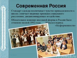 Современная Россия Стандарт одежды воспитывает чувство принадлежности к школе; с