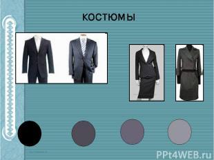 костюмы