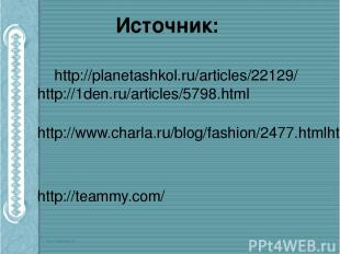 Источник: http://planetashkol.ru/articles/22129/ http://1den.ru/articles/5798.ht