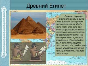 Древний Египет Самыми первыми считают школы в Древ- нем Египте, доступные только