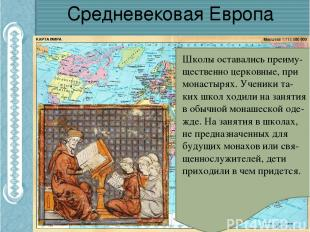 Средневековая Европа Школы оставались преиму-щественно церковные, при монастырях