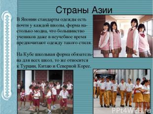 Страны Азии В Японии стандарты одежды есть почти у каждой школы, форма на-стольк