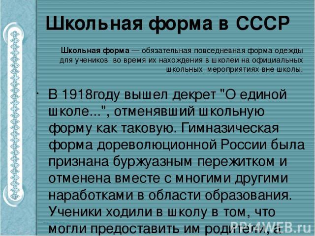 Школьная форма в СССР В 1918году вышел декрет
