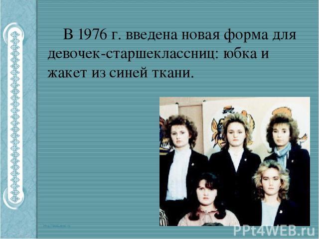 В 1976 г. введена новая форма для девочек-старшеклассниц: юбка и жакет из синей ткани.