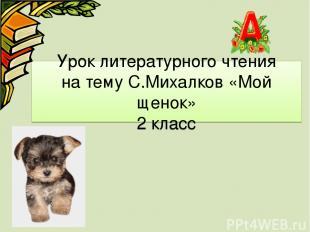 Урок литературного чтения на тему С.Михалков «Мой щенок» 2 класс
