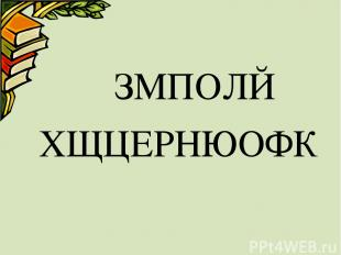 ЗМПОЛЙ ХЩЦЕРНЮОФК