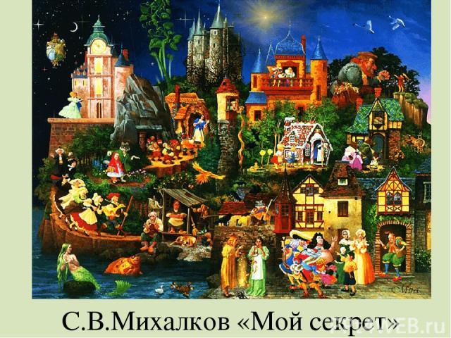 А я могу! Но свой секрет Я не открою вам, Как я уже десятки лет Живу и тут, и там. С.В.Михалков «Мой секрет»