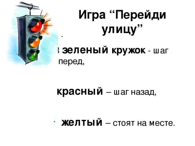 "Игра ""Перейди улицу"" . З зеленый кружок - шаг вперед, красный – шаг назад, желтый – стоят на месте."