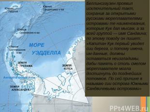 Беллинсгаузен проявил исключительный такт, сохранив за открытыми русскими морепл