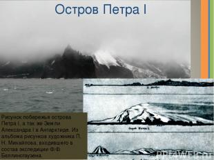 Остров Петра I Рисунок побережья острова Петра I, а так же Земли Александра I в