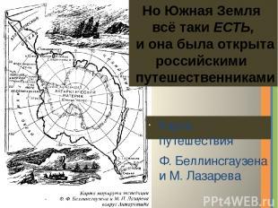 Карта путешествия Ф. Беллинсгаузена и М. Лазарева Но Южная Земля всё таки ЕСТЬ,