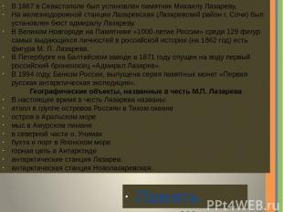 В 1867 в Севастополе был установлен памятник Михаилу Лазареву, На железнодорожно