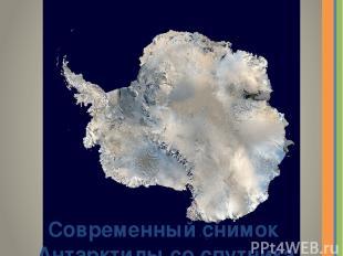 Современный снимок Антарктиды со спутника