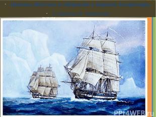 Шлюпы «Восток» и «Мирный» у берегов Антарктиды. С картины В. Миронова Надпись