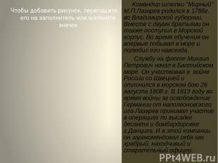"""Командир шлюпки """"Мирный"""" М.П.Лазарев родился в 1788г. во Владимирской губернии."""