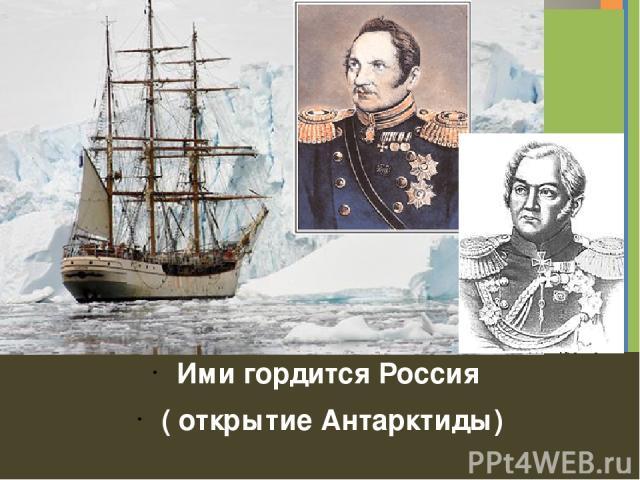 Ими гордится Россия ( открытие Антарктиды) Заголовок фотоальбома Щелкните, чтобы добавить дату и прочие сведения